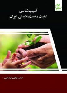 آسیب شناسی امنیت زیست محیطی ایران نویسنده احد رضایان قیه باشی